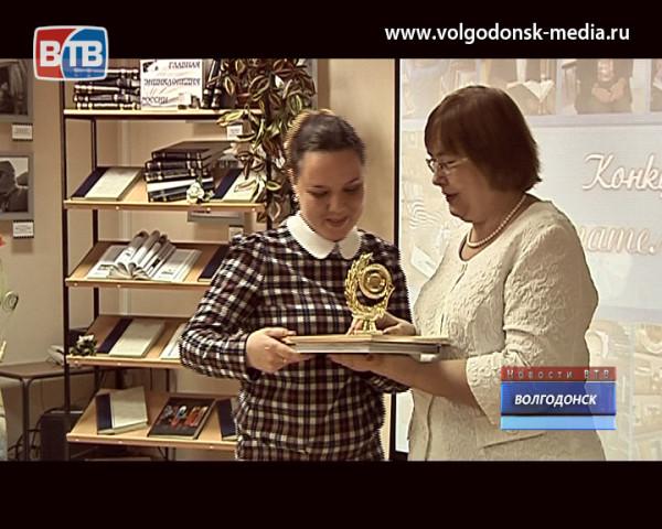 В Волгодонске отметили общероссийский «День библиотек»