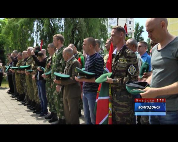 Волгодонск отпраздновал День пограничника