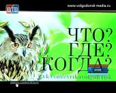Телекомпания ВТВ покажет супер-финал чемпионата города по интеллектуальным играм в прямом эфире