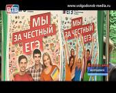 Волгодонские выпускники сегодня сдали ЕГЭ по базовой математике