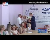 7 молодых семей из Волгодонска получили сертификаты на улучшение жилищных условий