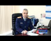 Заместитель руководителя следственного комитета Ростовской области проведет личный прием граждан