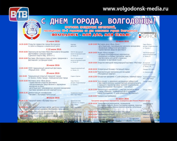 Большая праздничная программа, посвященная Дню города, стартует в пятницу, 29 июля