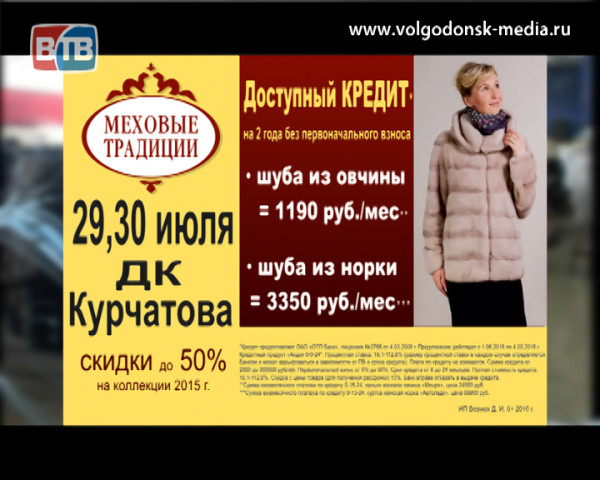 В Волгодонск вновь приезжает кировская выставка «Меховые традиции»