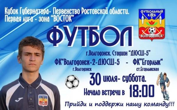 В субботу ФК «Волгодонск-2» сыграет с ФК «Егорлык»