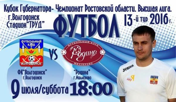 В минувшие выходные ФК «Волгодонск» сразился в Чемпионате области в Высшей Лиге в матче 12 -го тура проходившего в Аксае
