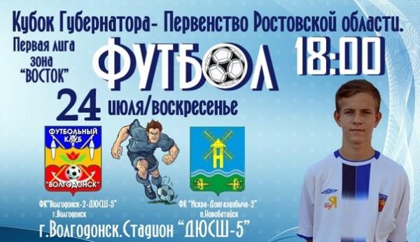 Очередной матч в первой лиге «Восток» состоится в воскресенье на поле ДЮСШ 5