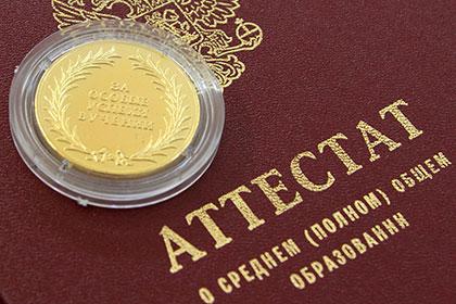 69 выпускников волгодонских школ закончили на «отлично»