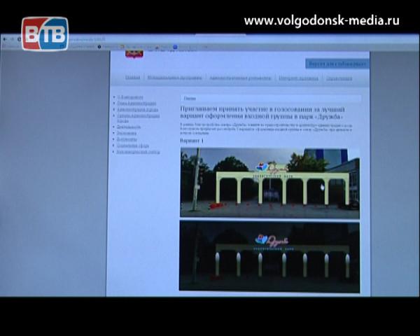 Администрация Волгодонска приглашает горожан принять участие в дальнейшей судьбе сквера «Дружба»