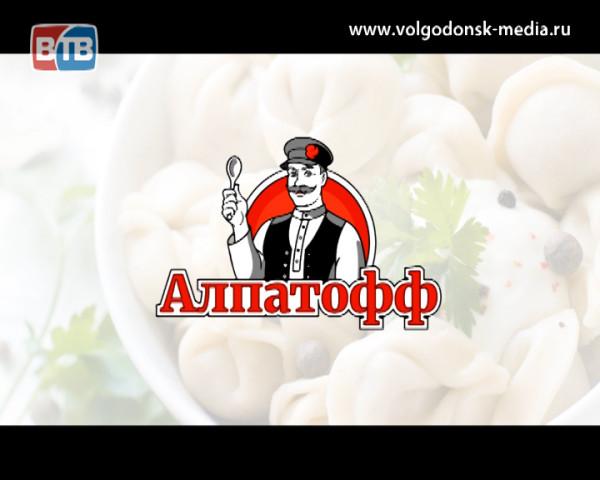 Волгодонской завод полуфабрикатов представляет горожанам и жителям ближайших районов продукцию торговой марки «Алпатофф»