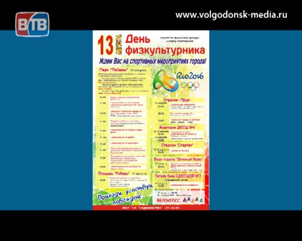 Программа Дня физкультурника