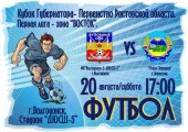«Волгодонск-2» сыграет с лидером первой лиги