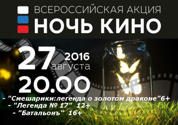 Волгодонск примет участие во всероссийской акции «Ночь кино»