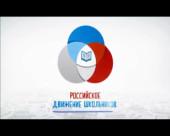Гимназисты «Юноны» влились в «Российское движение школьников»