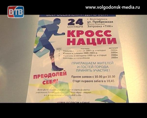 Все на старт! О дне бега в Волгодонске говорим с гостем студии «Новостей ВТВ» Владимиром Тютюнниковым