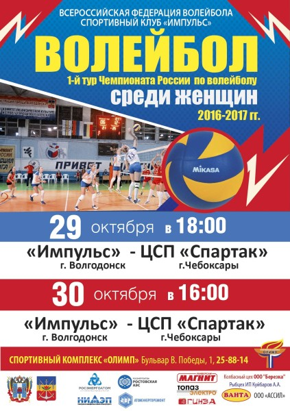 Волейбольный клуб «Импульс» стартует в чемпионате России