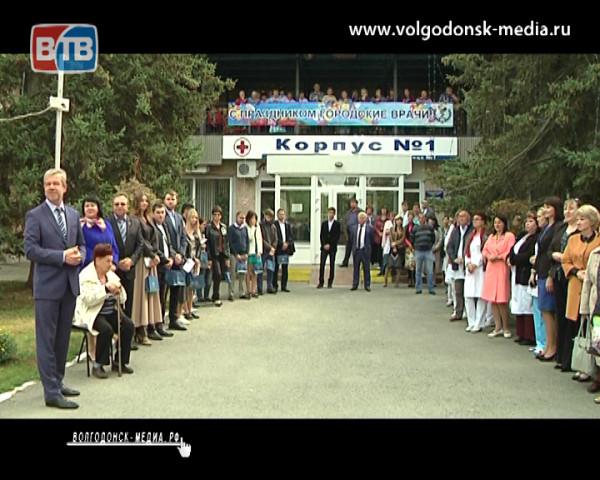 Волгодонские медики отметили свой профессиональный праздник
