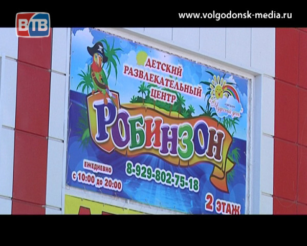 «Чудесный день». В Цимлянске открылся детский центр «Робинзон»