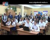 В Волгодонске появился еще один «Атомкласс»