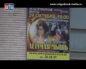Почему не состоялась оперетта «Летучая мышь» в Волгодонске? Или кто запер зал ДК имени Курчатова?