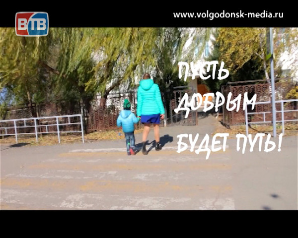 Детский сад «Вишенка» Волгодонского района выиграл гран-при зонального этапа конкурса социальной рекламы