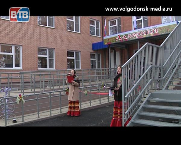 Яркое событие в летописи Волгодонска. Новый детский сад «Лазорики» открыт