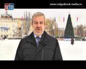 Новогоднее обращение Главы Администрации г.Волгодонска Андрея Иванова