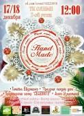 17 и 18 декабря состоится ярмарка ручных работ «Зимняя сказка»