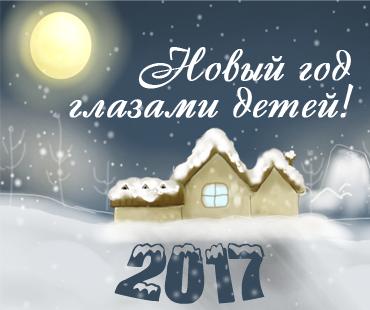 Новый год глазами детей. Попов Илюша и Гвоздилина Есения
