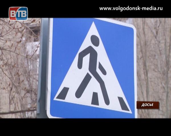 ГИБДД проводит в Волгодонске профилактическое мероприятие «Пешеход»
