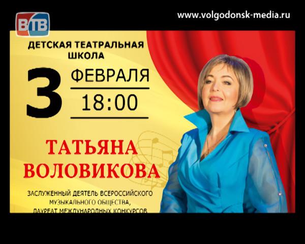 Волгодонская певица Татьяна Воловикова даст юбилейный концерт