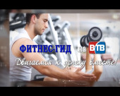 Телекомпания ВТВ представляет новый проект «Фитнес-гид»