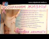В Волгодонске стартовала акция «Розовая ленточка»