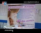Всероссийская акция «Розовая ленточка» продолжается в Волгодонске