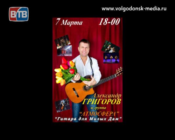 «Гитара для милых дам». В преддверии 8 марта состоится концерт посвященный прекрасному полу