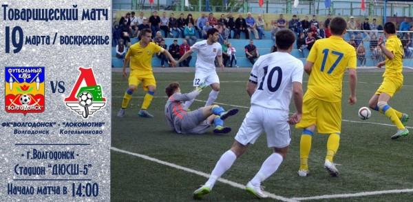 Футбольный клуб «Волгодонск» в воскресенье сыграет первый в сезоне товарищеский матч