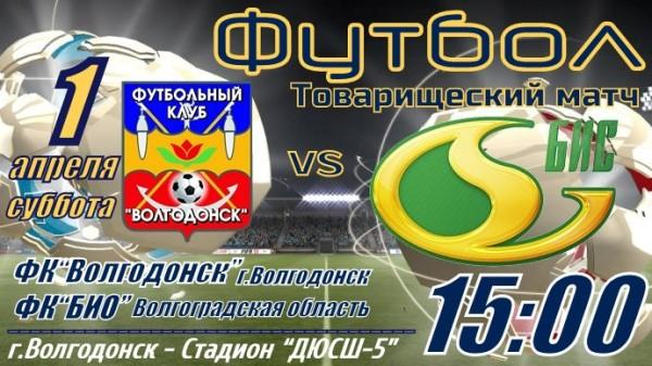 1 апреля ФК «Волгодонск» сыграет с неоднократным чемпионом Волгоградской области