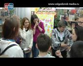 В Волгодонске прошла библионочь, посвященная 80-летию Ростовской области