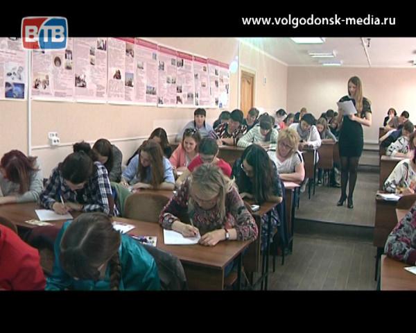 Волгодонск в числе 800 городов Мира написал «Тотальный диктант»