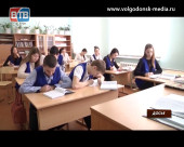 Сфера образования Волгодонска стала второй в области