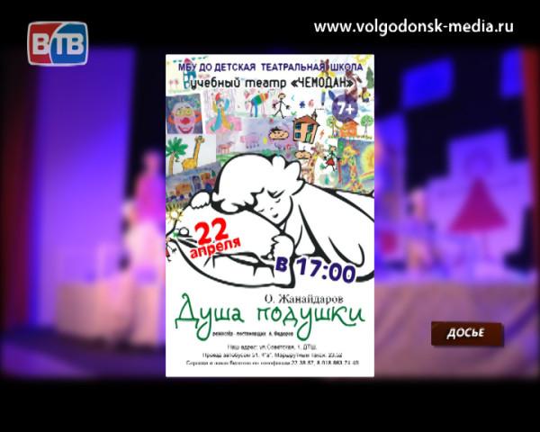 В рамках закрытия театрального сезона 2017 в детской театральной школе покажут спектакль «Душа подушки»