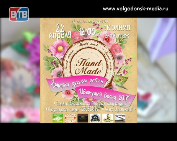 В эту субботу в Волгодонске состоится ярмарка ручной работы «Цветущая весна 2017»