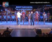 Спустя 10 лет в Волгодонске прошел открытый чемпионат по фитнесу и бодибилдингу
