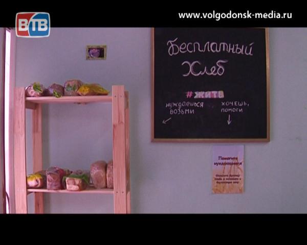 В Волгодонске бесплатно раздают хлеб пенсионерам
