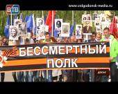 9 мая по главной площади Волгодонска вновь пройдет «Бессмертный полк»
