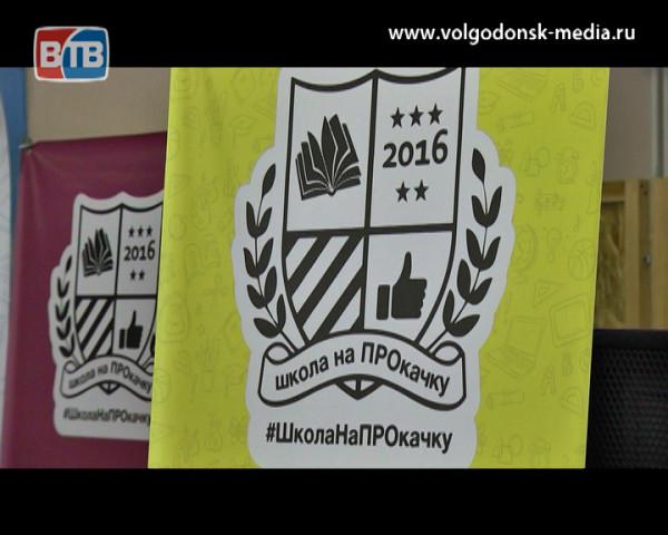 Школа на прокачку. Гимназисты «Юноны» и школьники из Волгодонского района приняли участие в интерактивной игре