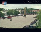 Наша Победа. Волгодонск отметил 72 годовщину подвига советского народа