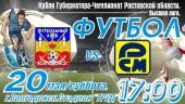 В Волгодонск приедет действующий чемпион области по футболу