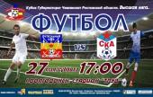 ФК «Волгодонск» в субботу сыграет со «СКА-2-ДГТУ»