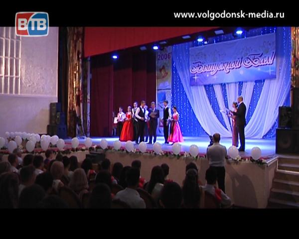 Участие в традиционном выпускном балу приняли несколько сотен выпускников волгодонских школ